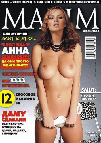 ���� ��������� � Maxim ����